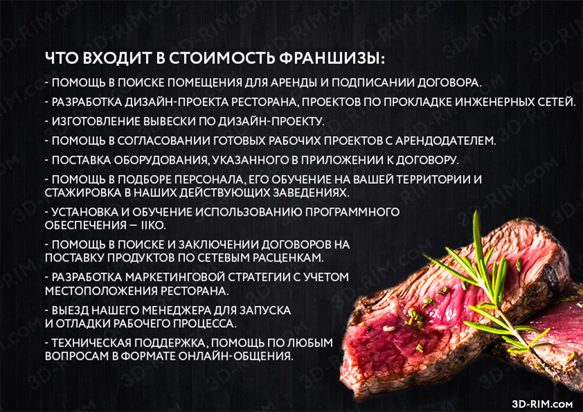 Презентация FreshГриль